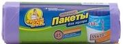 Фрекен Бок Пакет для мусора 55*70/45л/20шт фиолетовый