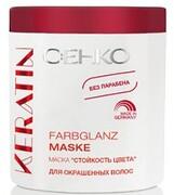 C:EHKO С.К. Маска Стойкость цвета с кератином для окрашеных волос, 200 мл. (под заказ)