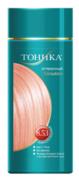 Clever Тоника Бальзам для придания оттенка 8.53 Дымчато-розовый, 150 мл